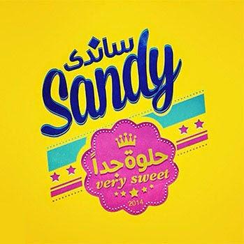 كلمات اغنية من ورا نظارتي - ساندي , استماع اغنيه من ورا نظارتى Sandy