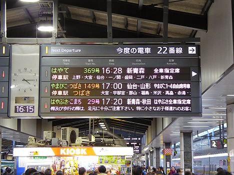 東北新幹線 はやて369号 新青森行き E2系