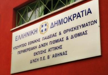 Διεύθυνση Π.Ε. Β΄ Αθήνας