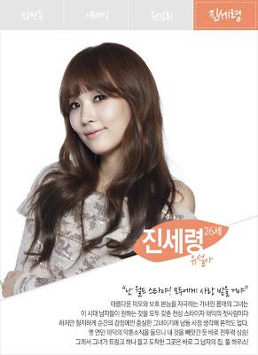 Yoo Seol Ah sebagai Jin Se Ryung