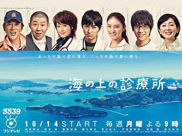 海上診療所(日劇) Umi no Ue no Shinryojo