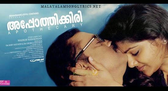 Eeran Kannilo Lyrics - Apothecary Malayalam Movie Song Lyrics