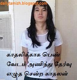 pen vedam anindhu thervu eludha sendra kaadhalan, vinodha tamil seidhigal, funny news in tamil