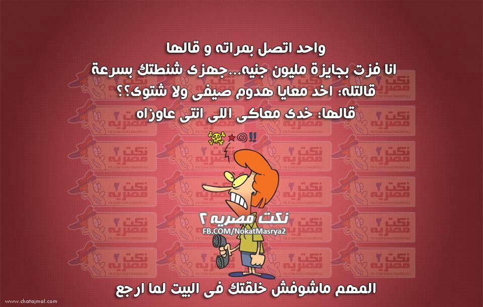 صور نكت مضحكة, نكتـ مصرية مضحكــــة 2013