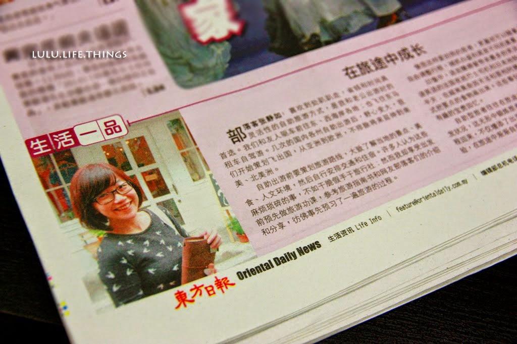 《静如生活馆》 on 2014年11月8日 《东方日报》专栏「生活一品」