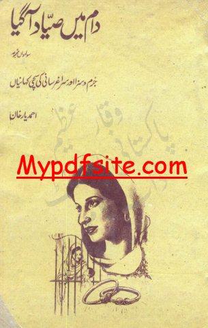 Daam May Seyaad A Gia By Ahmad Yar Khan