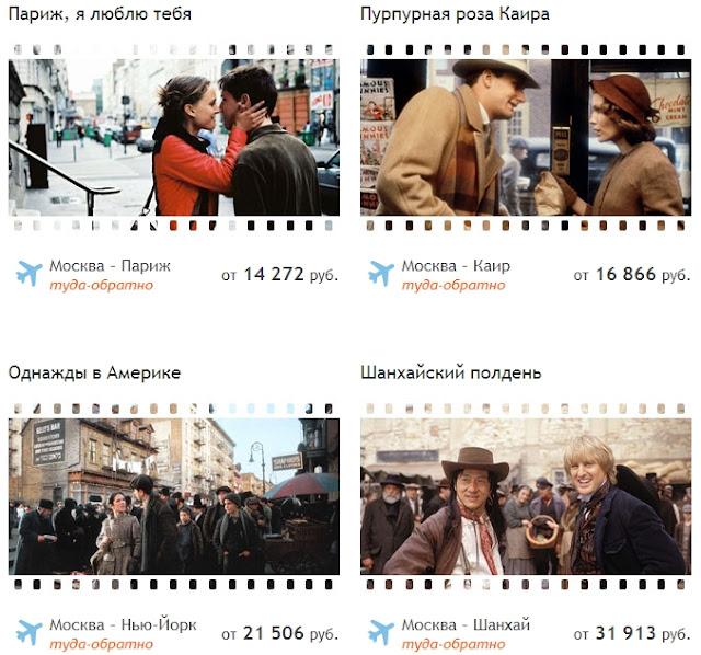 10 трэвел-блокбастеров - слетать туда, где снимали фильмы | Travel blockbusters