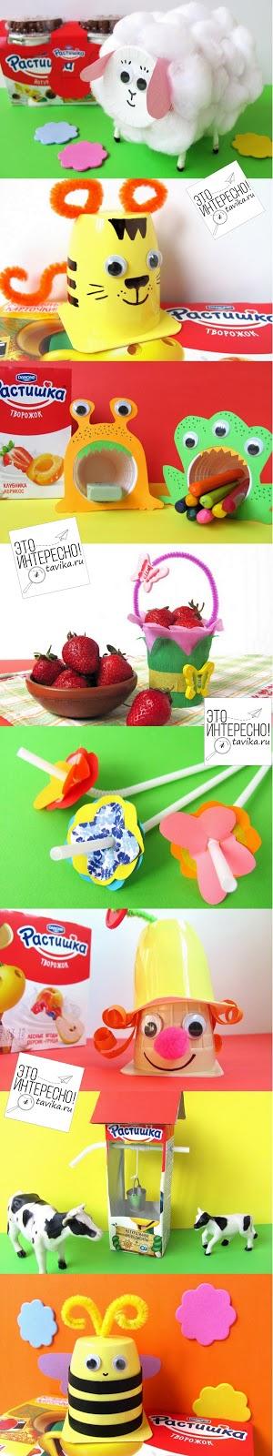 поделки из стаканчиков и коробочек от йогурта