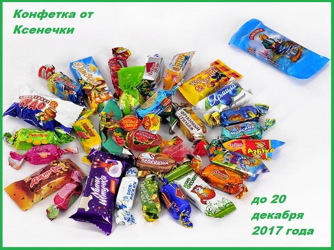 до 20 декабря конфетка от Ксении