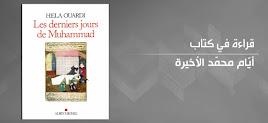أيّام محمّد الأخيرة: قراءة نقديّة في كتاب هالة الوردي