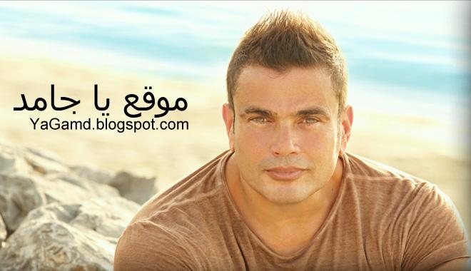 تحميل البوم عمرو دياب 2013 الجديد كامل mp3 برابط واحد ماي ايجي الليلة