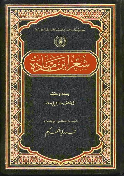 كتاب شعر ابن ميادة pdf