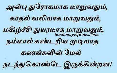 Marukamudiyaatha Unmai Unbearable truth Quotes in Tamil