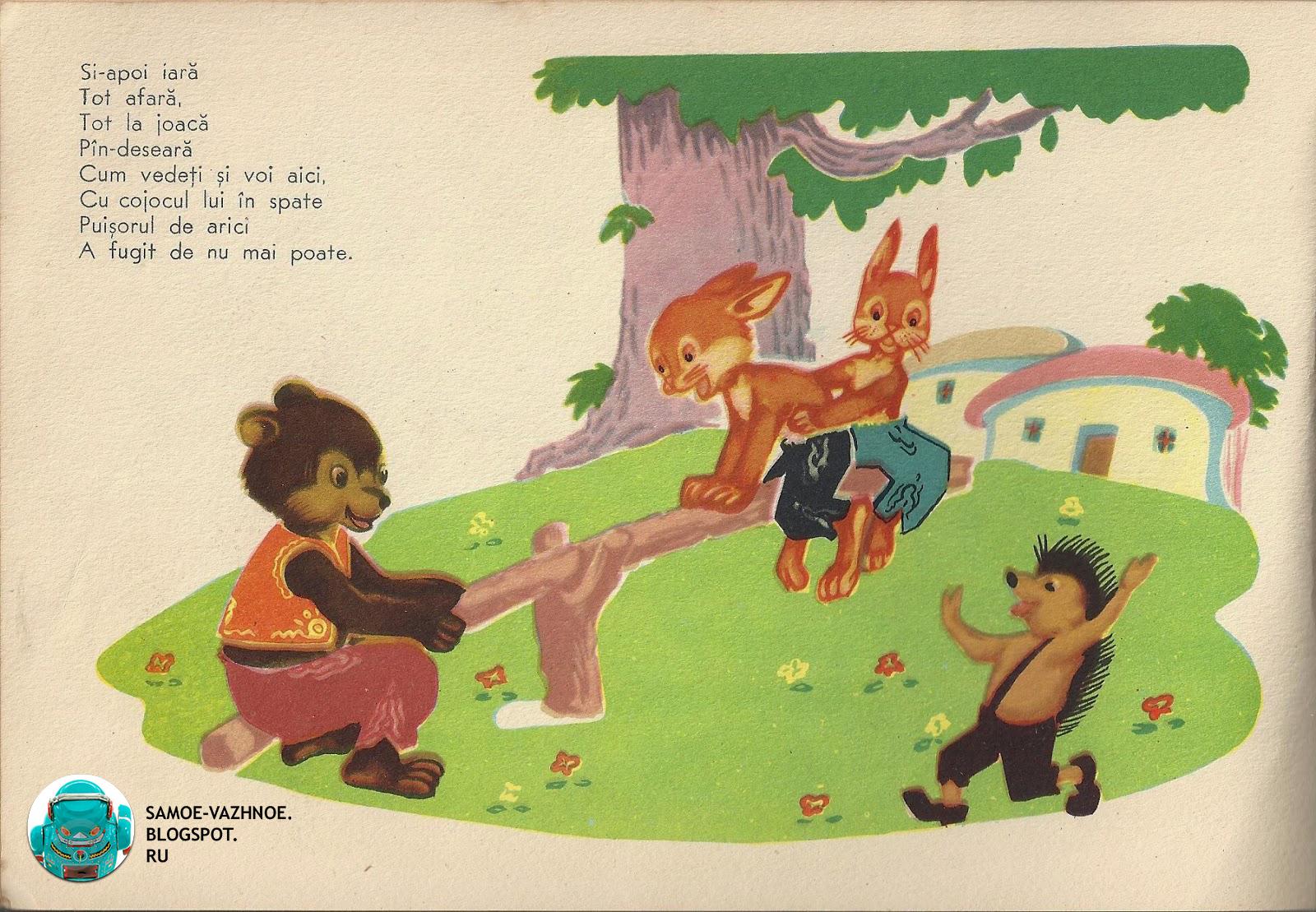 Книги для детей советских времён. Детские книги СССР
