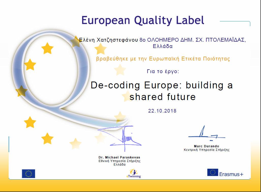 Ευρωπαϊκή ετικέτα ποιότητας 2018