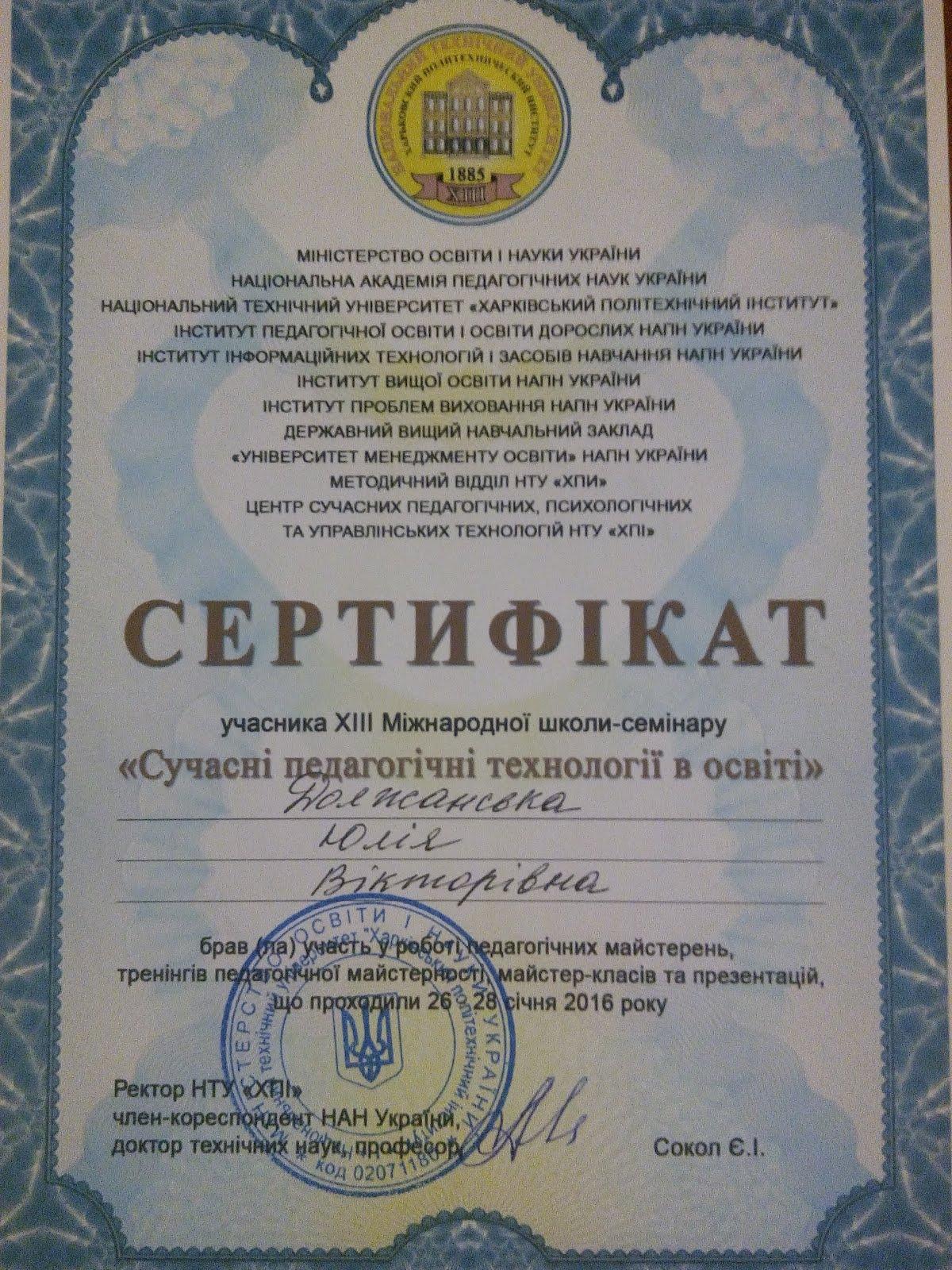 Інші сертифікати. Учать у конференціях