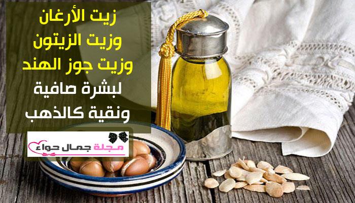 زيت الأرغان - زيت الأرغان للشعر والبشره - زيت الأرجان المغربى - زيت الأركان للبشره - زيت الزيتون للبشرة - زيت الزيتون للجسم - زيت الزيتون للوجه - زيت جوز الهند للبشرة