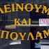 Ο θάνατος του Έλληνα  εμποράκου, θα έχει πολλαπλές συνέπειες, γιατρέ