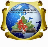 Відділ освіти Маловисківської РДА