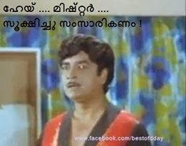 Funny Malayalam dialogues  - hey mister sukshichu samsarikkanam - Prem Naseer