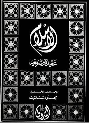 الإسلام عقيدة وشريعة - محمود شلتوت pdf