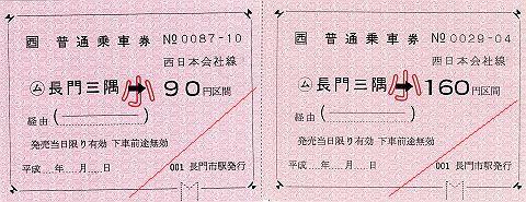 JR西日本 金額式常備軟券乗車券(小児用) 長門三隅駅