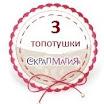В ТОП-3 от СкрапМагии