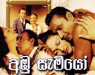 Ambu Samiyo Sinhala Movie