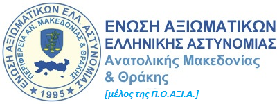 Ένωση Αξιωματικών Ελληνικής Αστυνομίας Ανατολικής Μακεδονίας και Θράκης