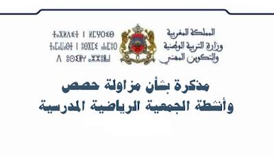 المذكرة رقم 15-097 الصادرة بتاريخ 05 أكتوبر 2015 بشأن مزاولة حصص وأنشطة الجمعية الرياضية المدرسية