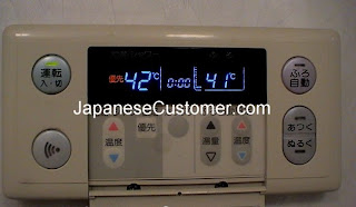 Innovative Japanese bath controls Copyright Peter Hanami 2013