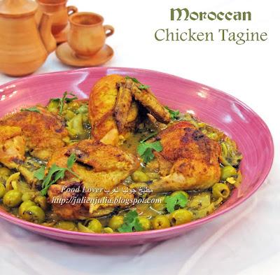 Moroccan Chicken Tagine طاجين الدجاج المغربي بالليمون
