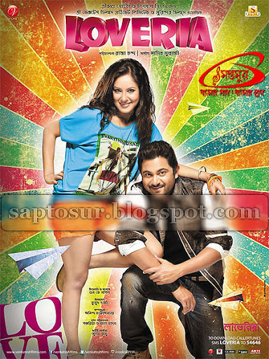 Images of Loveria Kolkata Bengali Movie All Songs Free Download