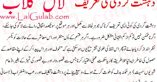 mukalma in urdu on dehshat gardi in urdu com Free pdf urdu books all urdu books palestine-main-mossad-ki-dehshat-gardi-by-saba-mumtaz-noor free download urdu book falasteen-main-mossad-ki-dehshat-gardi.