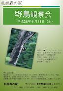 札掛自然教室(イベント)