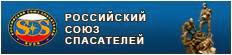 Российский союз спасателей