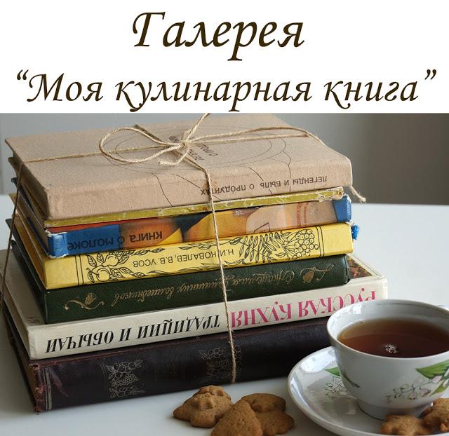 Домашние кулинарные книги