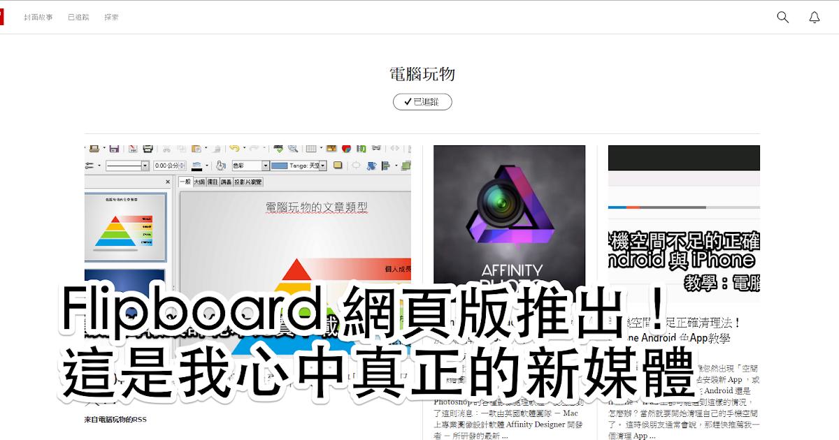Flipboard Web 網頁版推出!這是我心中真正的新媒體