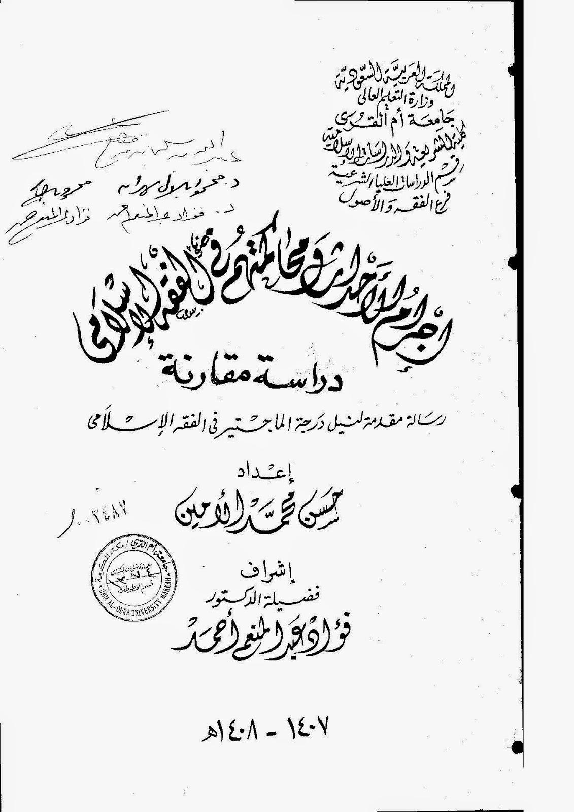 إجرام الأحداث ومحاكمتهم في الفقه الإسلامي دراسة مقارنة - رسالة ماجستير pdf