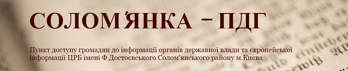 Солом'янка - ПДГ