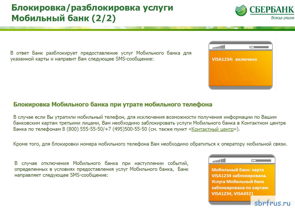 Заблокировали услугу мобильный банк как разблокировать должен был
