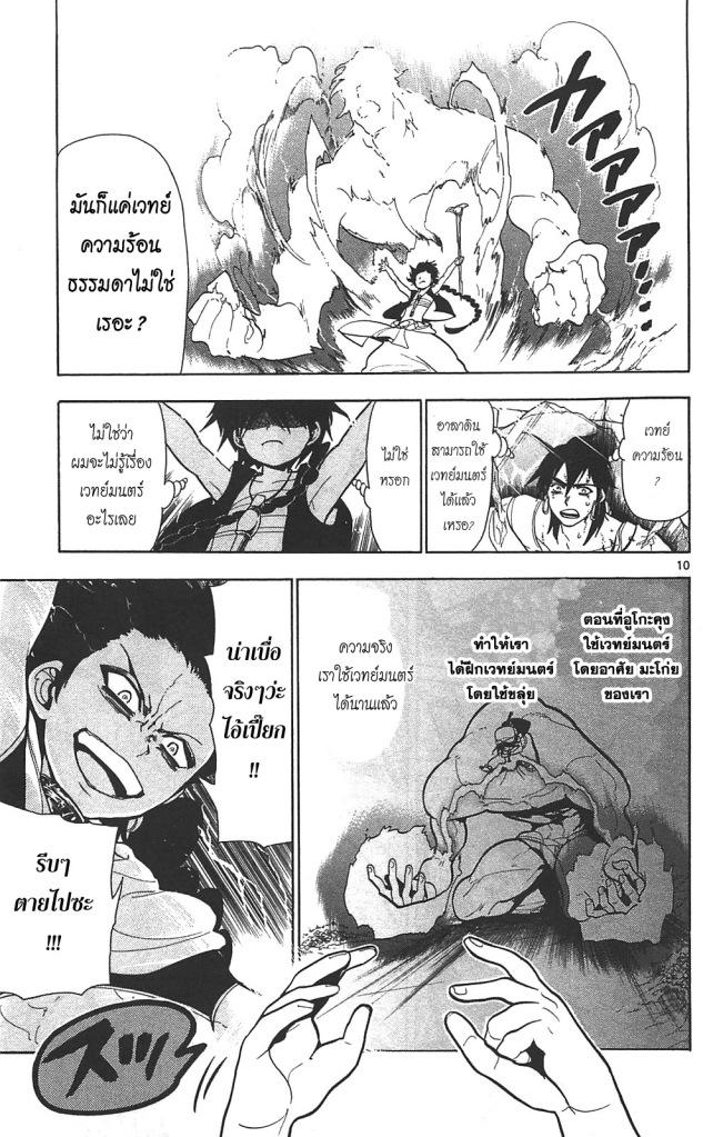 Magi the Labyrinth of Magic 72 TH ปัญญาแห่งโซโลมอน  หน้า 9