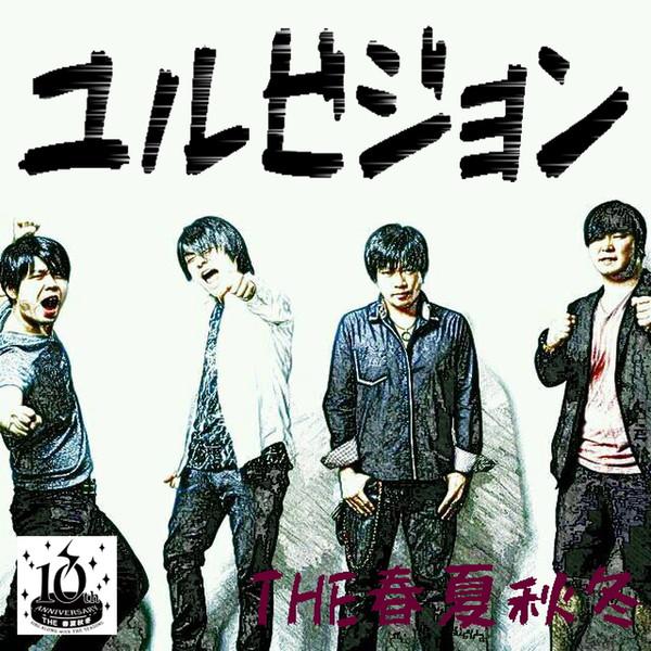 [Single] THE春夏秋冬 – ユルビジョン (2016.06.23/MP3/RAR)