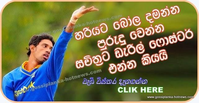 http://www.gossiplanka-hotnews.com/2014/07/sri-lanka-offspinner-sachithra.html