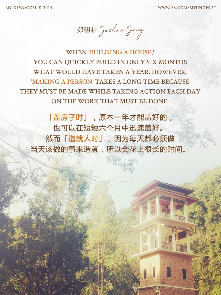 郑明析, Joshua Jung, Providence, Proverb, Religion, Faith, House, Outdoor, Park, Gunung Lang, Tower