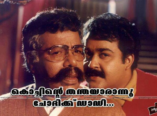 Facebook Comment Comedy Photos In Malayalam
