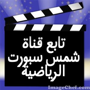 قناة شمس سبورت الرياضية