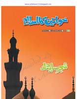 Khawateen ka Islam (638) - islamic Magazines For Ladies
