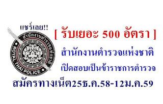 สำนักงานตำรวจแห่งชาติ เปิดสอบเป็นข้าราชการตำรวจ 500 อัตรา สมัครทางเน็ต25ธ.ค.58-12ม.ค.59