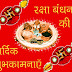 Happy Raksha Bandhan 2015 Wishes For Brother in Hindi